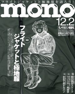 Read more about the article メディア掲載丨mono magazine