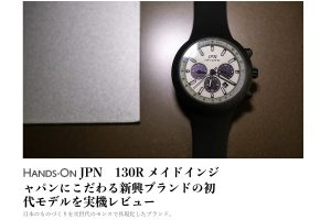 Read more about the article メディア掲載丨HODINKEE JAPAN