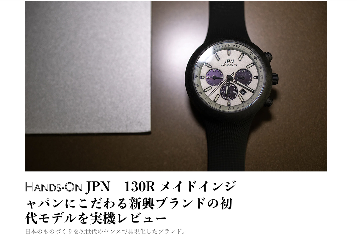 You are currently viewing メディア掲載丨HODINKEE JAPAN