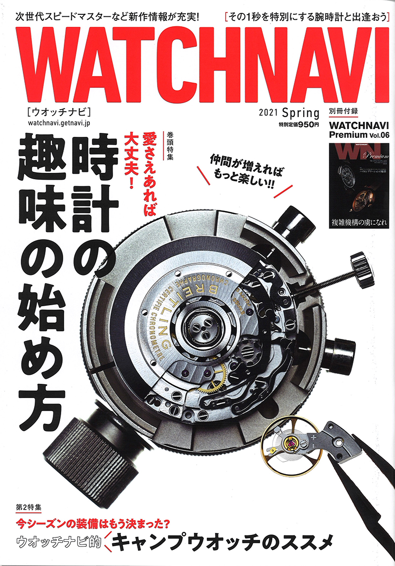 You are currently viewing メディア掲載丨WATCHNAVI