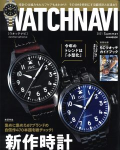 Read more about the article メディア掲載|WATCHNAVI Summer
