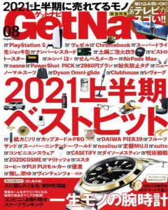 Read more about the article メディア掲載|GETNAVI 8月号