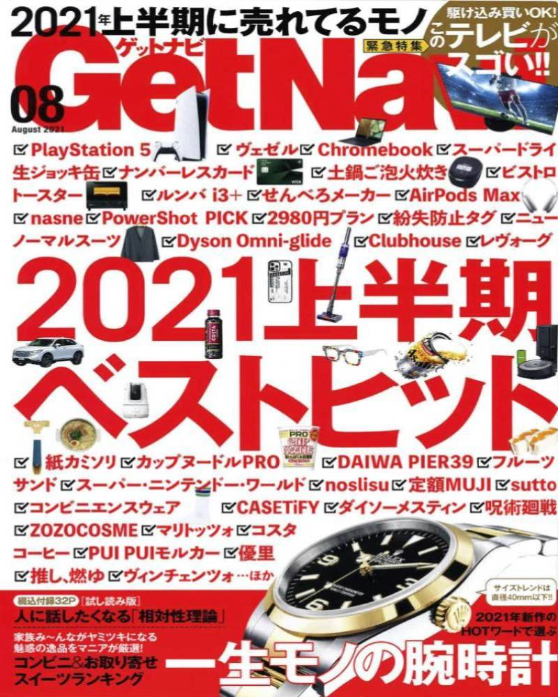 You are currently viewing メディア掲載|GETNAVI 8月号