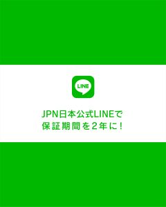 Read more about the article JPN日本公式LINE登録で保証期間延長
