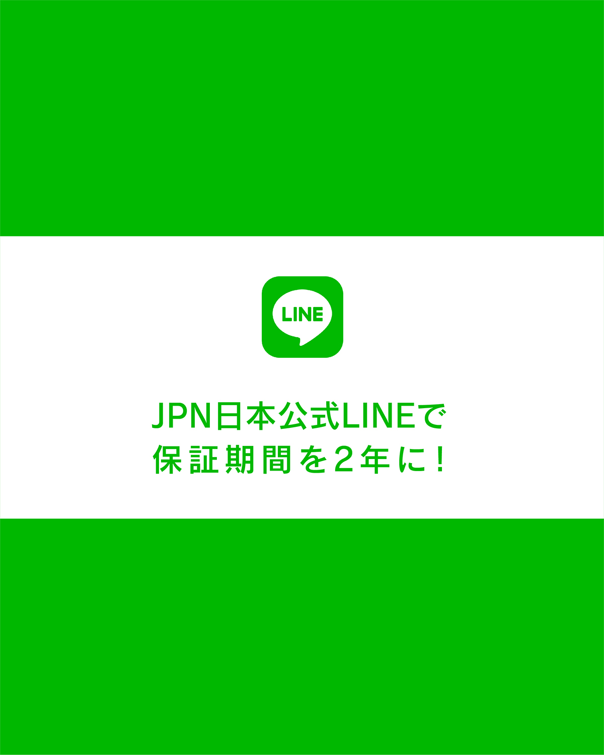 You are currently viewing JPN日本公式LINE登録で保証期間延長