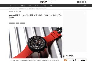 Read more about the article メディア掲載|&GP