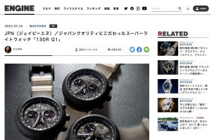 Read more about the article メディア掲載|ENGINE