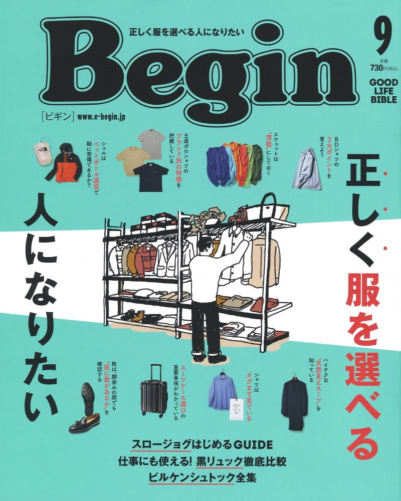 You are currently viewing メディア掲載|BEGIN 9月号