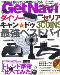 Read more about the article メディア掲載 GETNAVI 9月号