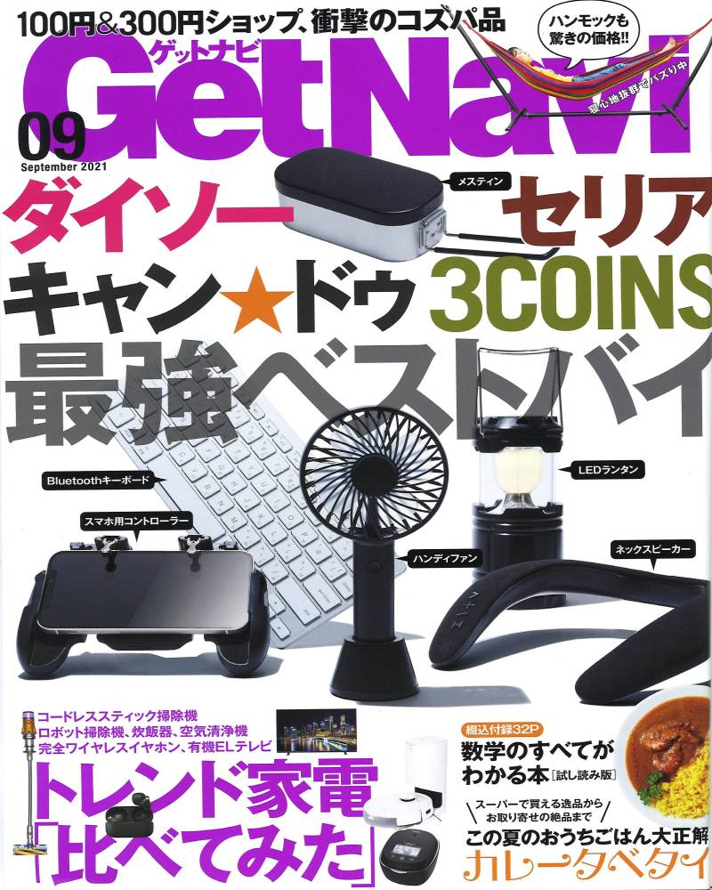 You are currently viewing メディア掲載 GETNAVI 9月号