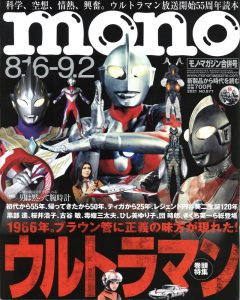 Read more about the article メディア掲載 mono magazin
