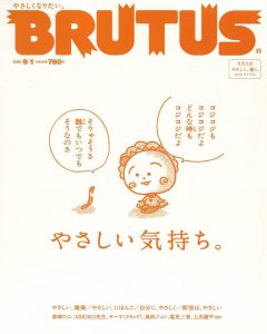 Read more about the article メディア掲載 BRUTUS