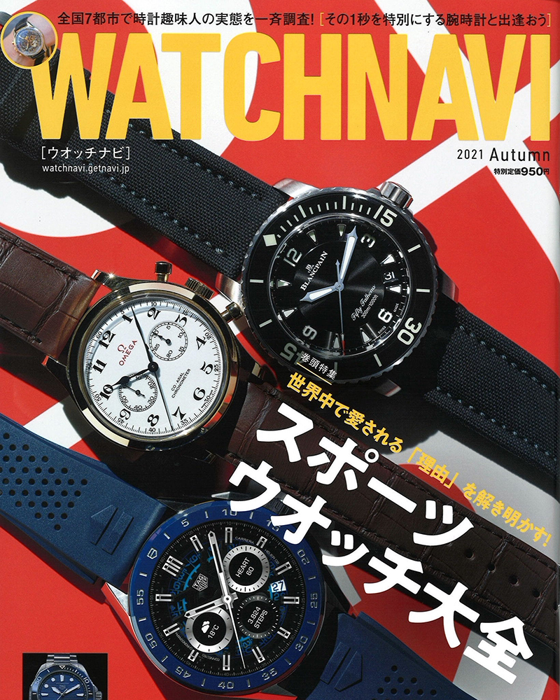 You are currently viewing メディア掲載 WATCHNAVI Autumn