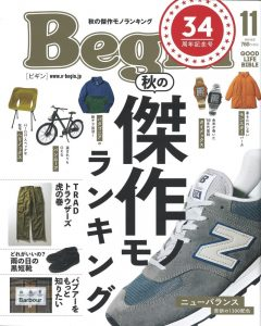 Read more about the article メディア掲載|Begin 11月号