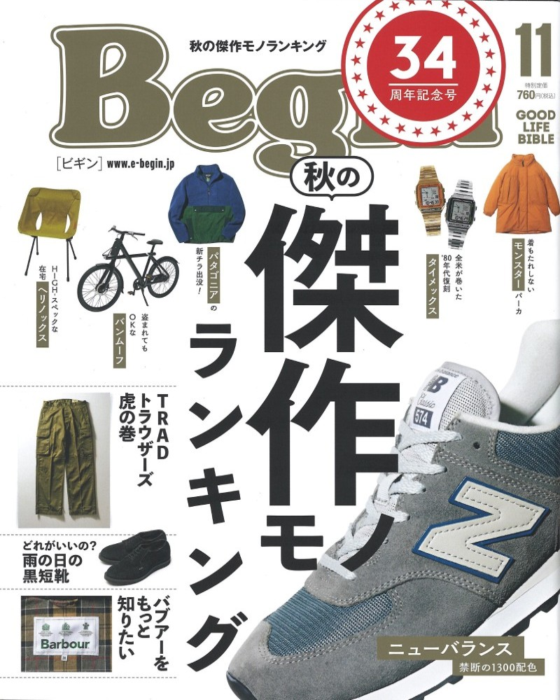 You are currently viewing メディア掲載 Begin 11月号