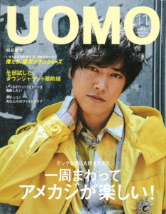 Read more about the article メディア掲載 UOMO 11月号